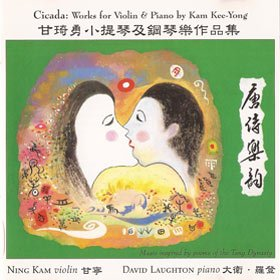 Cicada (2002) – Works for Violin & Piano by Kam Kee Yong Ning Kam, violin David Laughton, piano